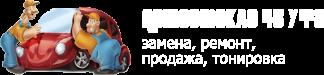 Автостекло 45 Уфа